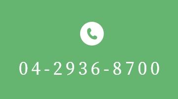 04-2936-8700